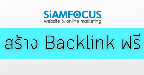 สร้าง backlink ฟรี