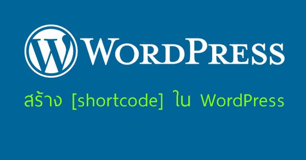 สร้าง Shortcode ใน WordPress