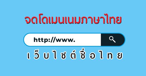 จดโดเมนเนมภาษาไทย