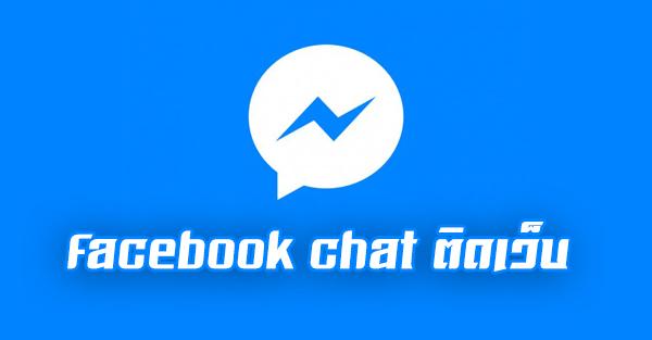facebook chat ติดเว็บ