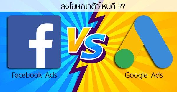 Facebook กับ Google ลงโฆษณาตัวไหนดี