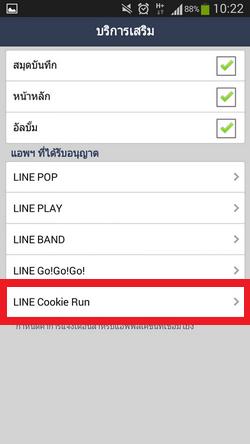 ตั้งค่า Line