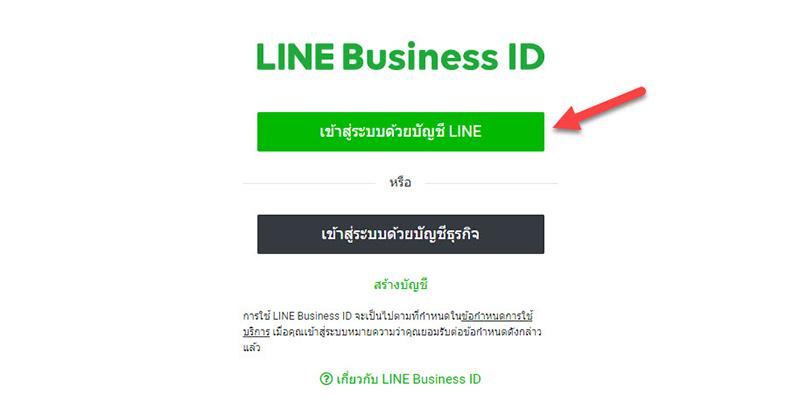 วิธีใช้ LINE Official Account