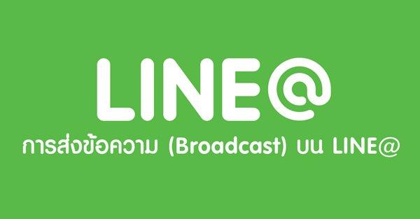 การส่งข้อความ (Broadcast) บน LINE@