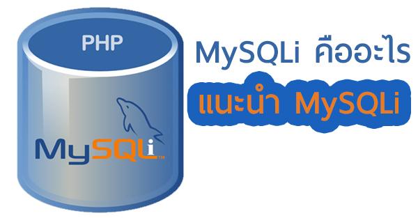 MySQLi คืออะไร