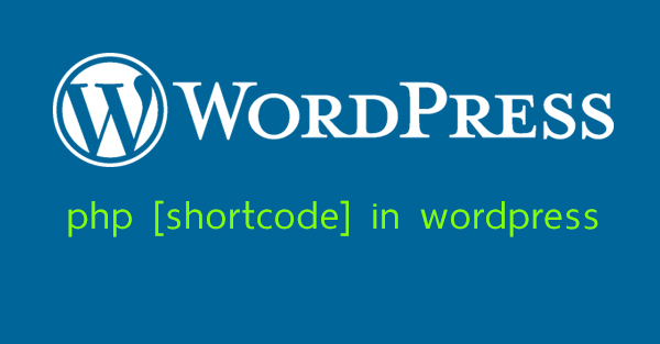 php shortcode in wordpress