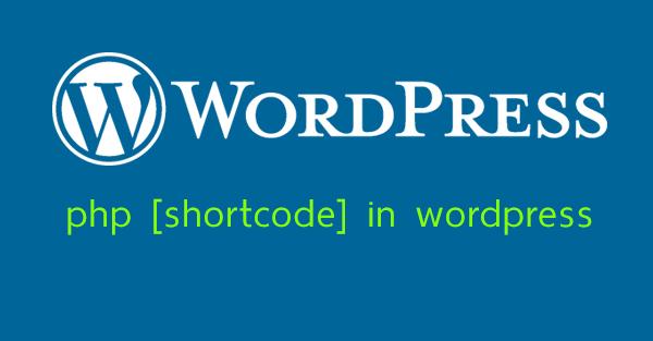 php shortcode in wordpress