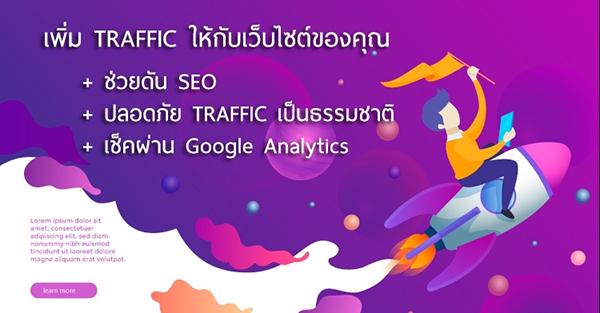 รับเพิ่ม Traffic เข้าเว็บไซต์