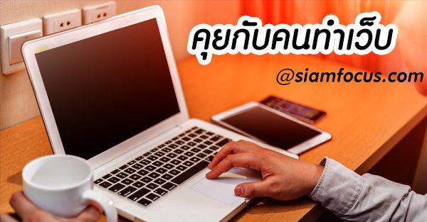 Man-Day กับ การทำเว็บไซต์