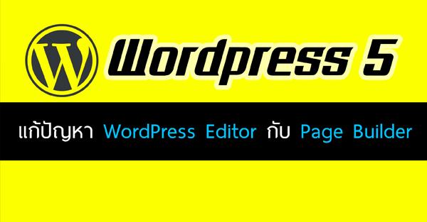 แก้ปัญหา WordPress Editor กับ Page Builder บน Wordpress 5.0