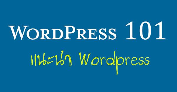 WordPress 101 (แนะนำ WordPress)