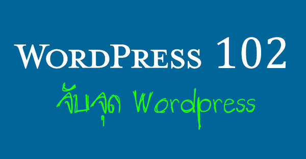 WordPress 102 (จับจุด WordPress)