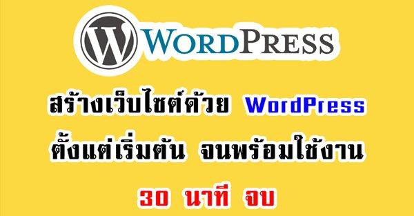 สอน wordpress online