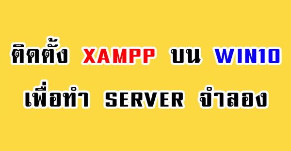 การติดตั้ง Xampp