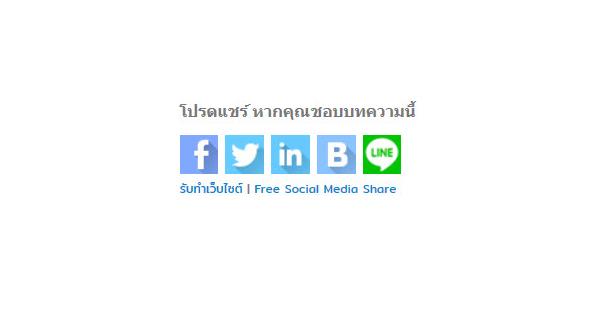 FREE SOCIAL SHARE SCRIPT,โค้ด ปุ่มแชร์