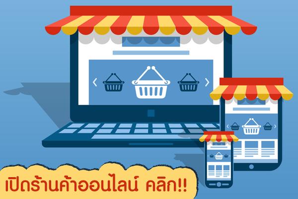 ร้านค้า online,ร้านขายของออนไลน์