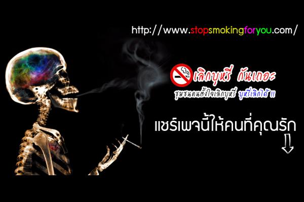 เลิกบุหรี่ ชวนกันเลิกบุหรี่