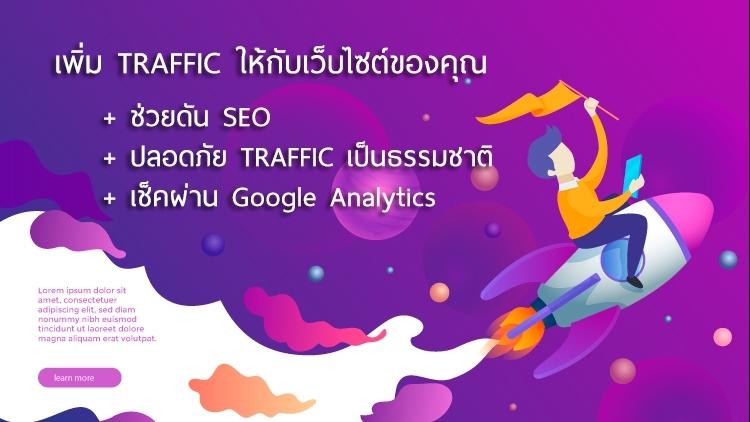 เพิ่ม Traffic ให้เว็บไซต์